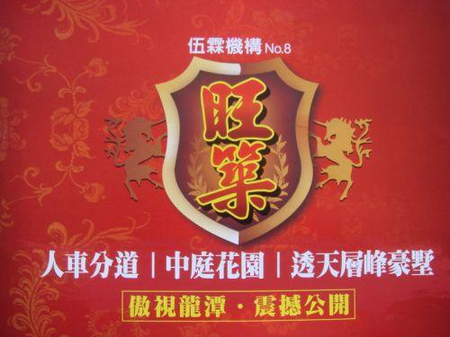 伍霖NO8-旺築,龍潭建案,龍潭新成屋,龍潭預售屋